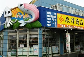 永澤商店(お土産)