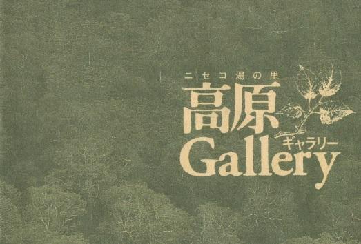 ニセコ湯の里高原ギャラリー