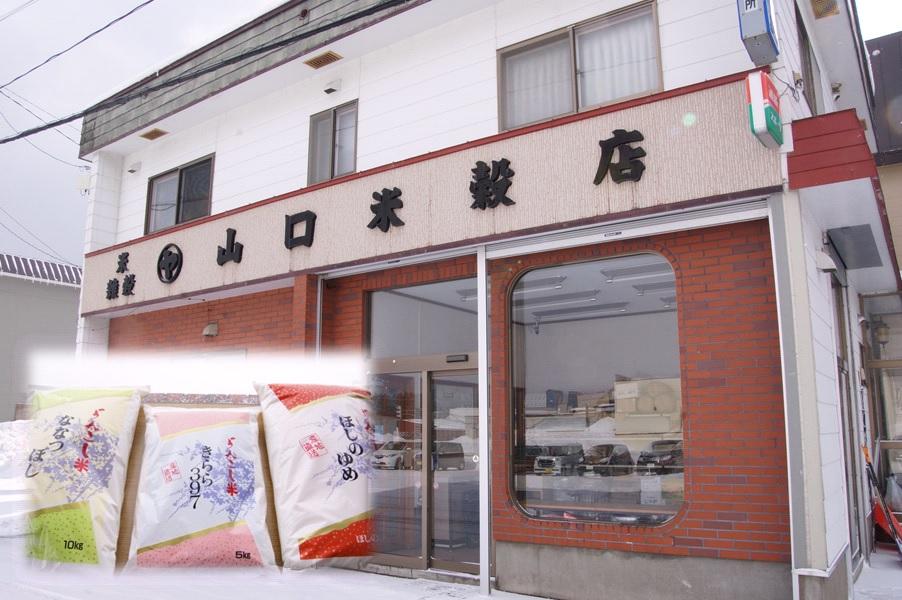 (有)山口米穀店(お土産)